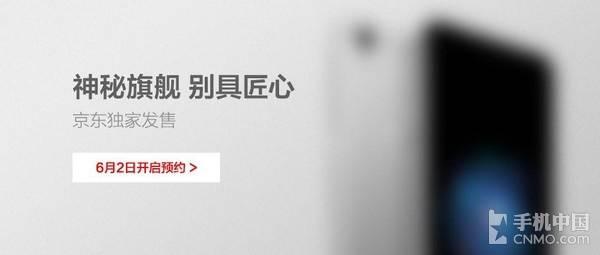 OPPO June 2nd 2016 teaser 2