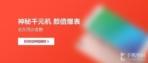 OPPO June 6th 2016 teaser 1