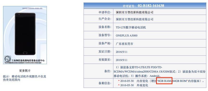 OnePlus 3 6GB RAM TENAA_1
