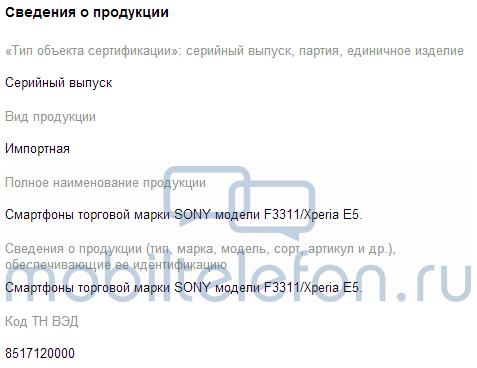 Sony Xperia E5 F3311 KK