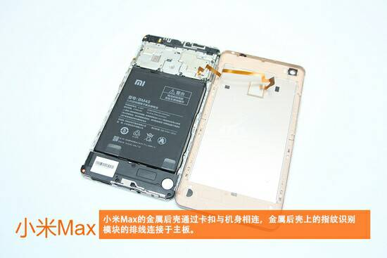Xiaomi Mi Max teardown 7