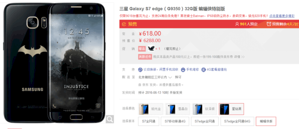 Galaxy S7 Edge Injustice Edition JD.com listing 1