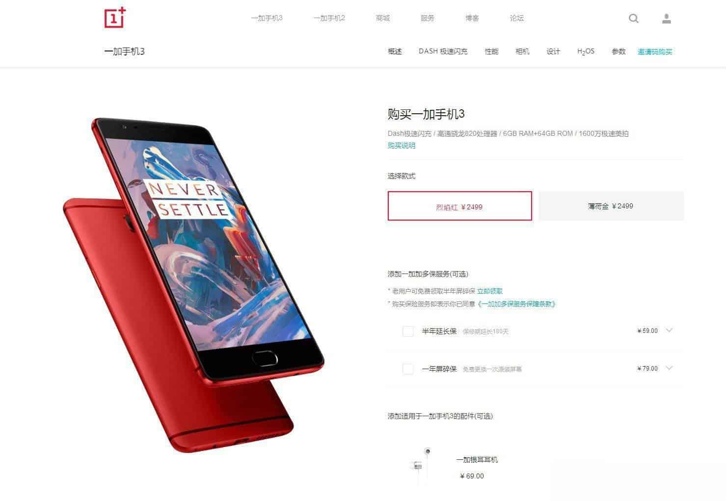 OnePlus 3 Red variant leak 2