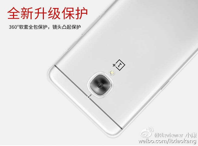 OnePlus 3 leak with a case 7