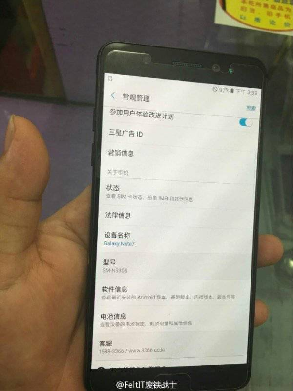 Galaxy Note 7 flat screen leak (4)