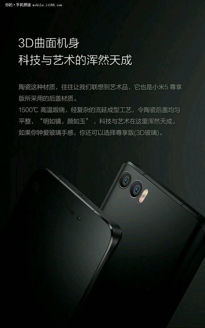Xiaomi Mi 5s render_1