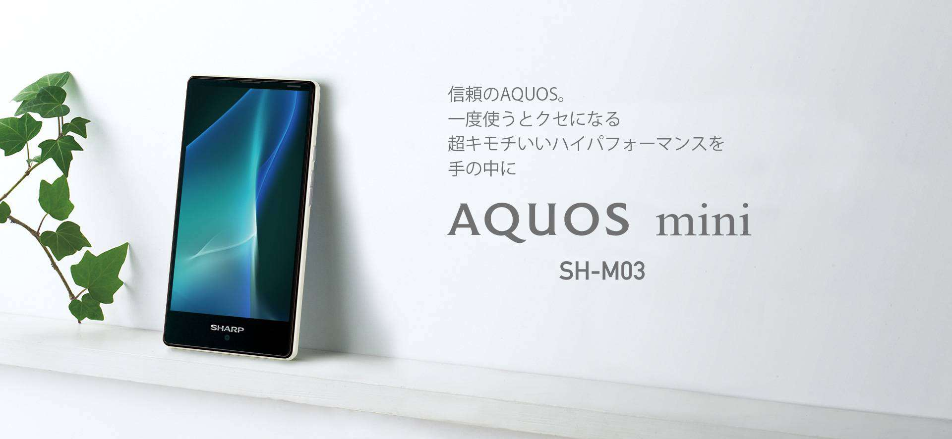 sharp aquos mini sh mo3 1