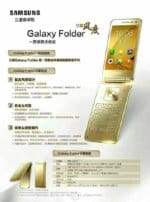 Galaxy Folder 2 promo image leak_2
