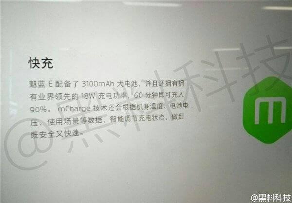 Meizu M3E mCharge leak_1
