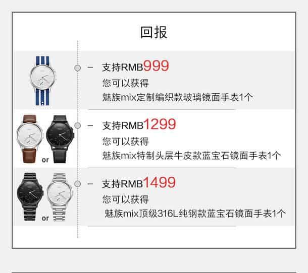 Meizu Mix smartwatch 18