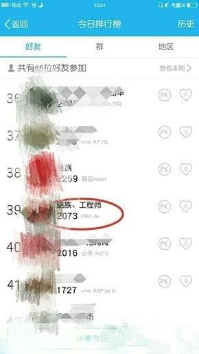 Meizu PRO 6s spotted_1