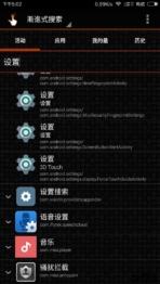 Xiaomi 3D Touch leak 1