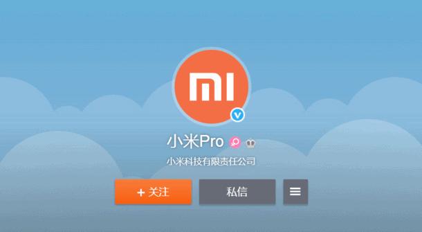xiaomi-pro-weibo-china_1
