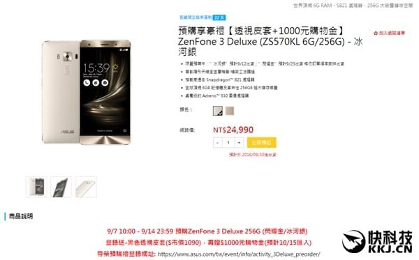 zenfone-3-deluxe-sd821-taiwan_1