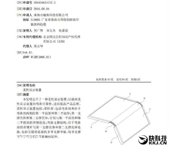 meizu-foldable-display-patent_1