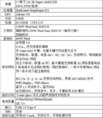 Xiaomi Mi Note 2 Powerpoint Slides Leak KK 5