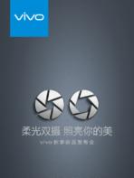 Vivo X9 and X9 Plus release date leak 5