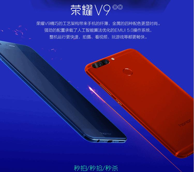 Honor V9 4