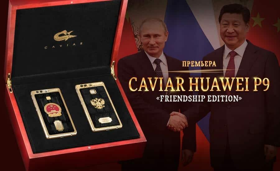 Huawei P9 Friendship Edition 12