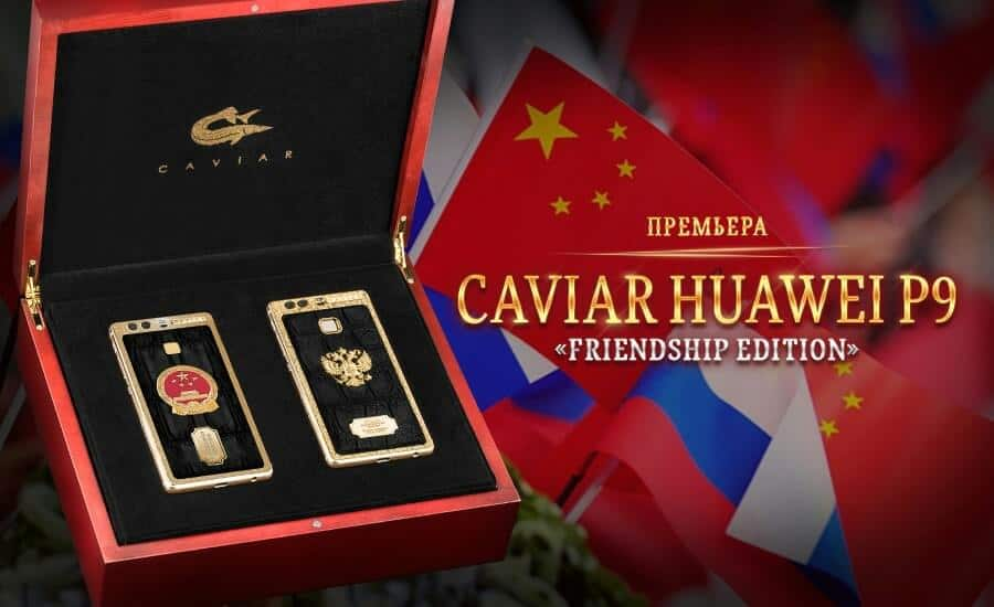Huawei P9 Friendship Edition 13