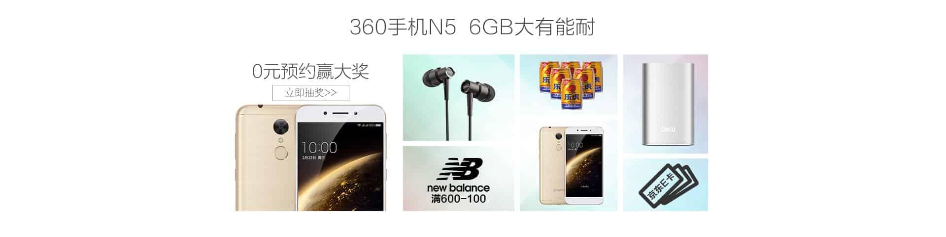 Qihoo 360 N5 1