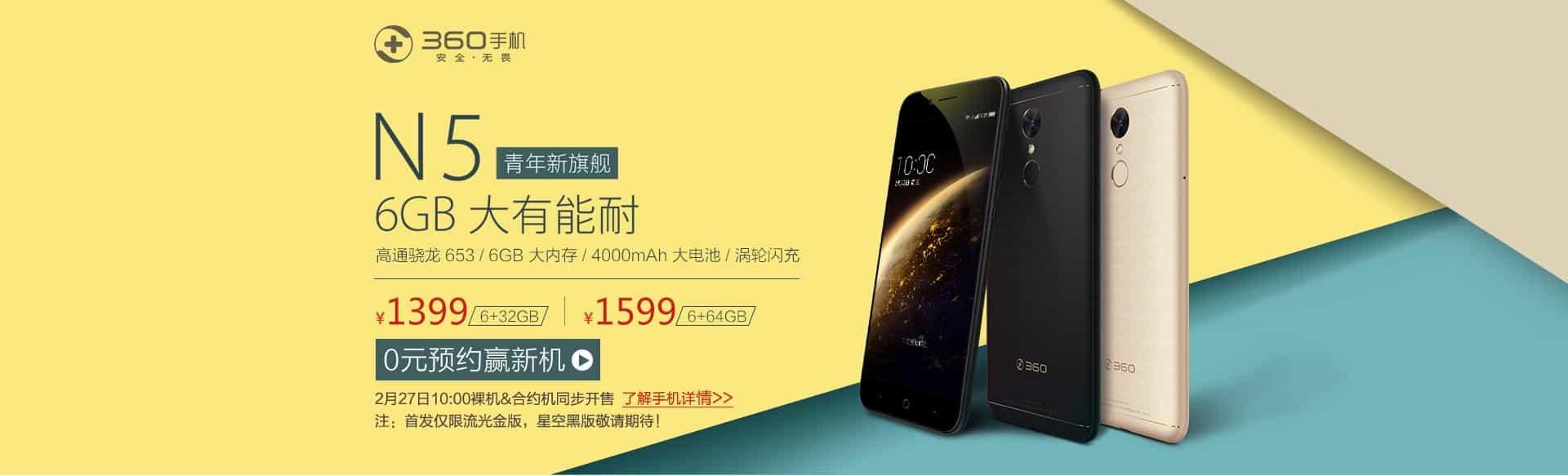 Qihoo 360 N5 KK 1