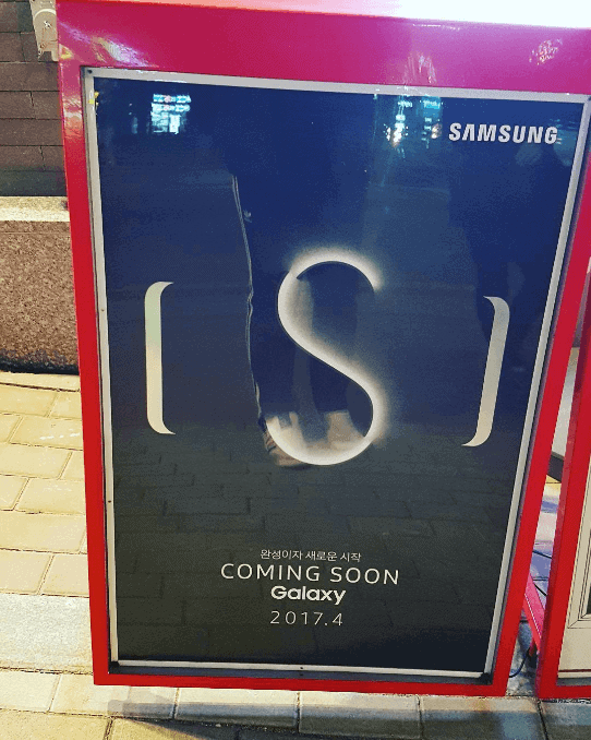 Galaxy S8 leaked promo poster 1