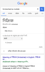 Google India Translate 3