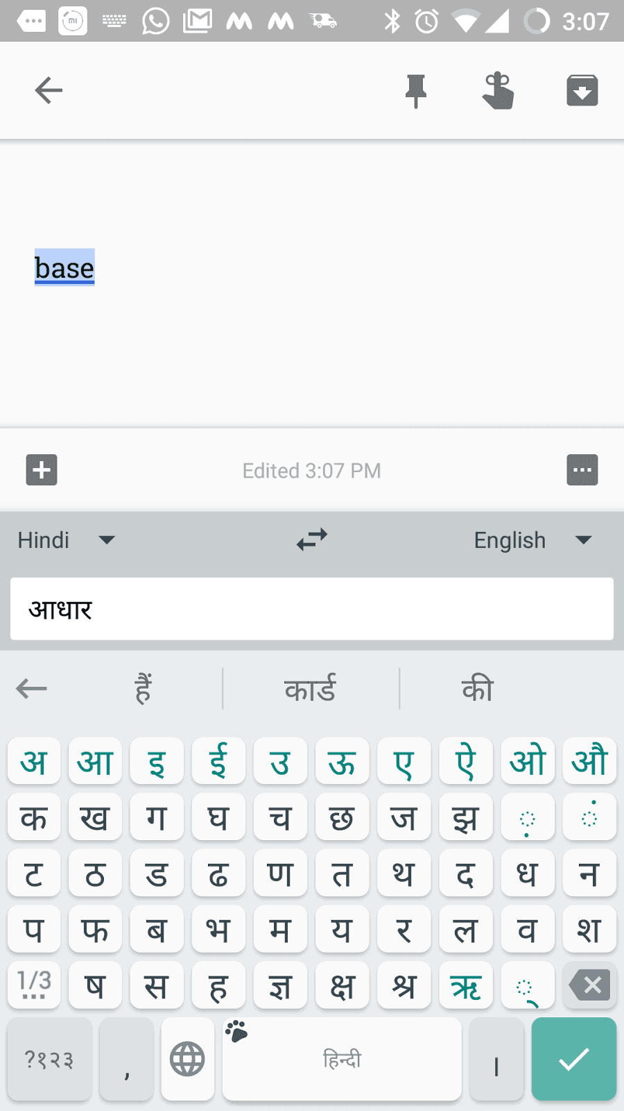 Google India Translate 4