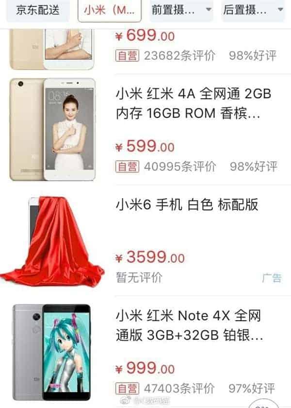 Xiaomi Mi 6 JD.com pricing leak 2