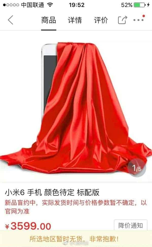 Xiaomi Mi 6 JD.com pricing leak 3