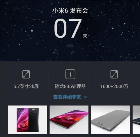 Xiaomi Mi 6 countdown leak 1