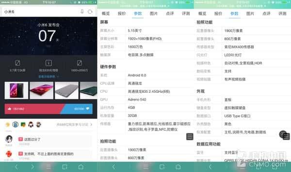 Xiaomi Mi 6 specs leak 1