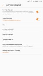 Galaxy A5 2016 Nougat screenshot KK 2