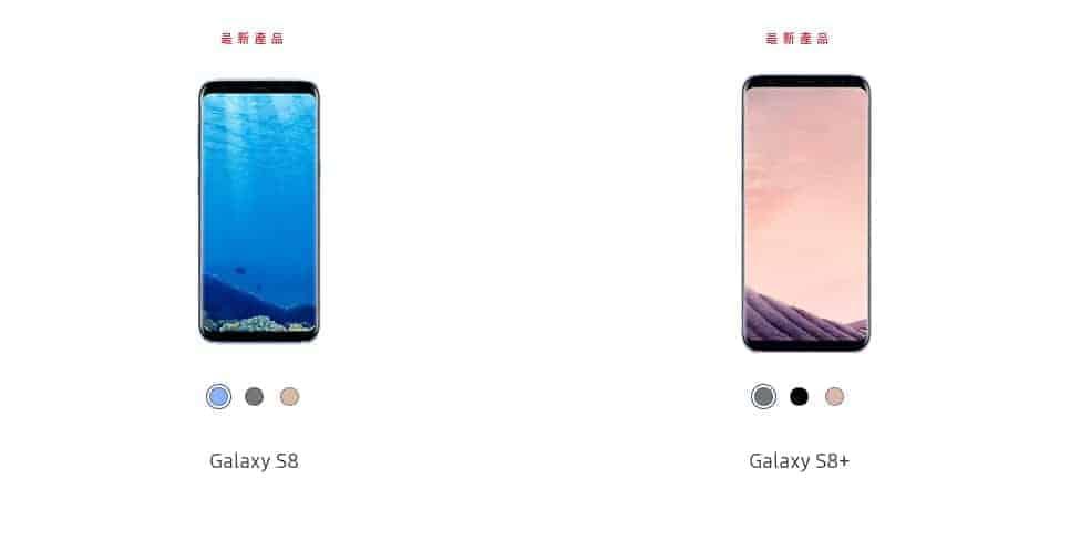 Galaxy S8 S8 Plus new colors Taiwan KK