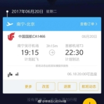OnePlus 5 Kevlar Event Invite Weibo 5