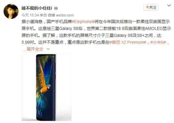 Elephones leaked Galaxy S8 look alike 2