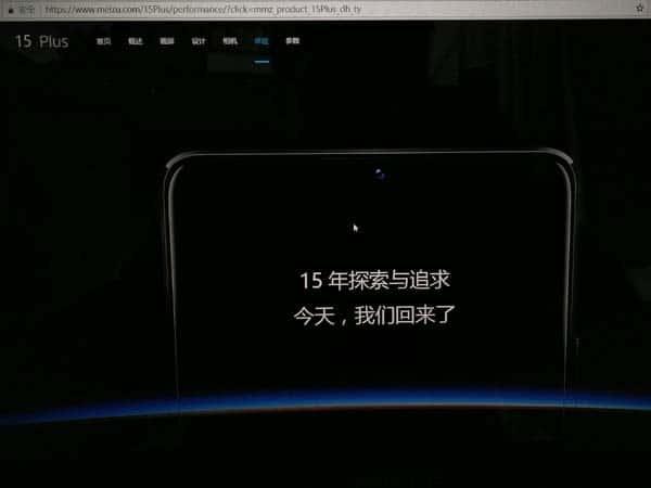 Meizu M15 Plus leak 4
