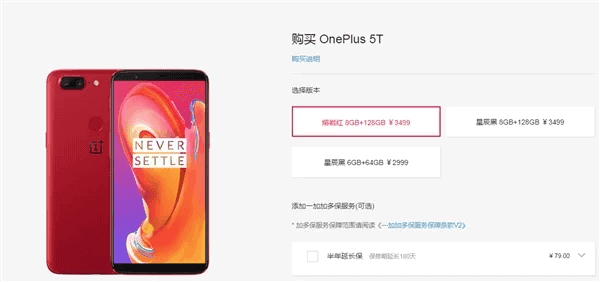 Lava Red OnePlus 5T China purchase 1