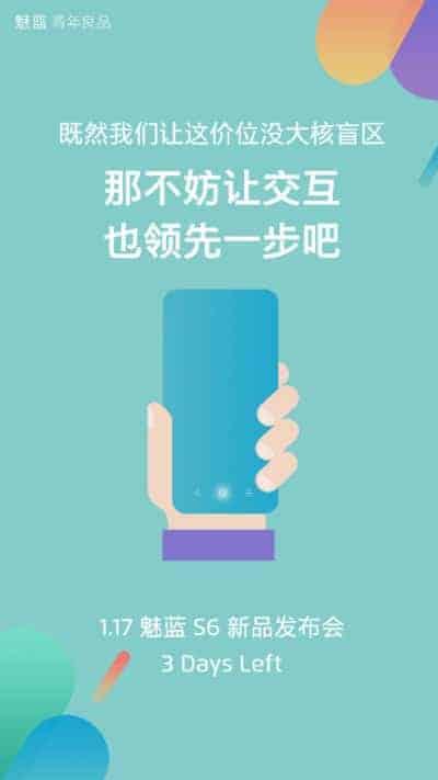 Teasers: Meizu M6S To Sport In-Display Fingerprint Scanner