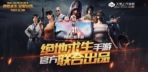 PUBG Tencent Android Promo 1