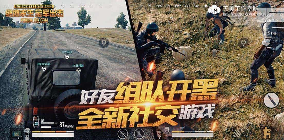 PUBG Tencent Android Promo 2
