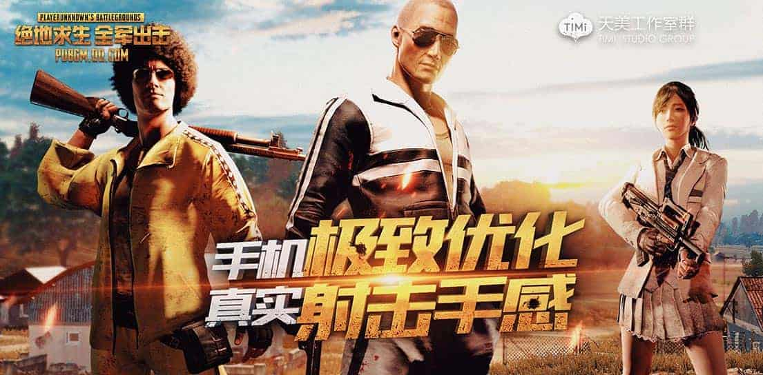 PUBG Tencent Android Promo 3