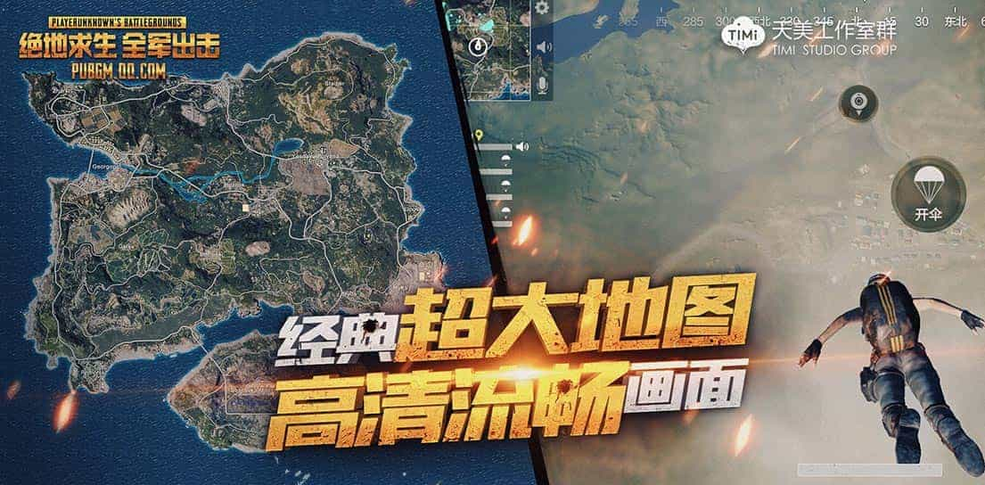 PUBG Tencent Android Promo 4