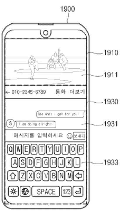 Samsung International Patent Filing PCT KR2017 007043 05
