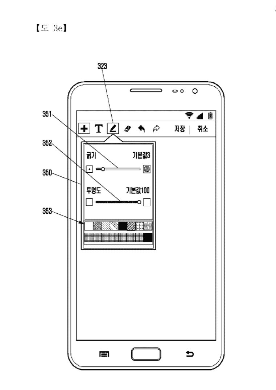 Samsung S Pen patent 6 e1516673689794