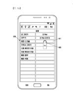 Samsung S Pen patent 8 e1516673658854