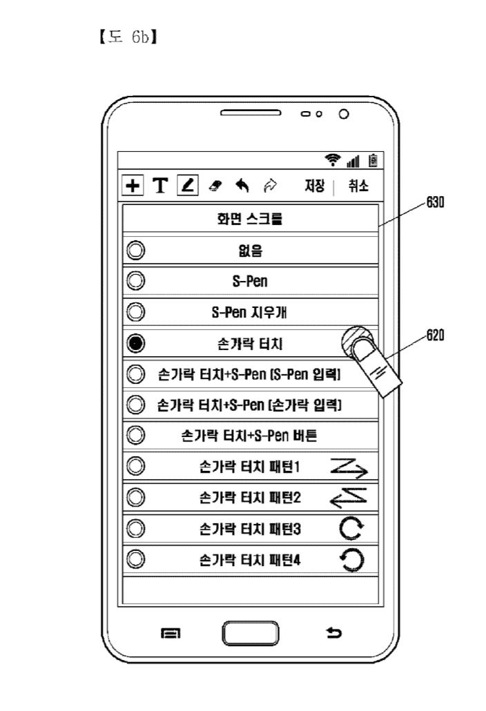 Samsung S Pen patent 9 e1516673643930