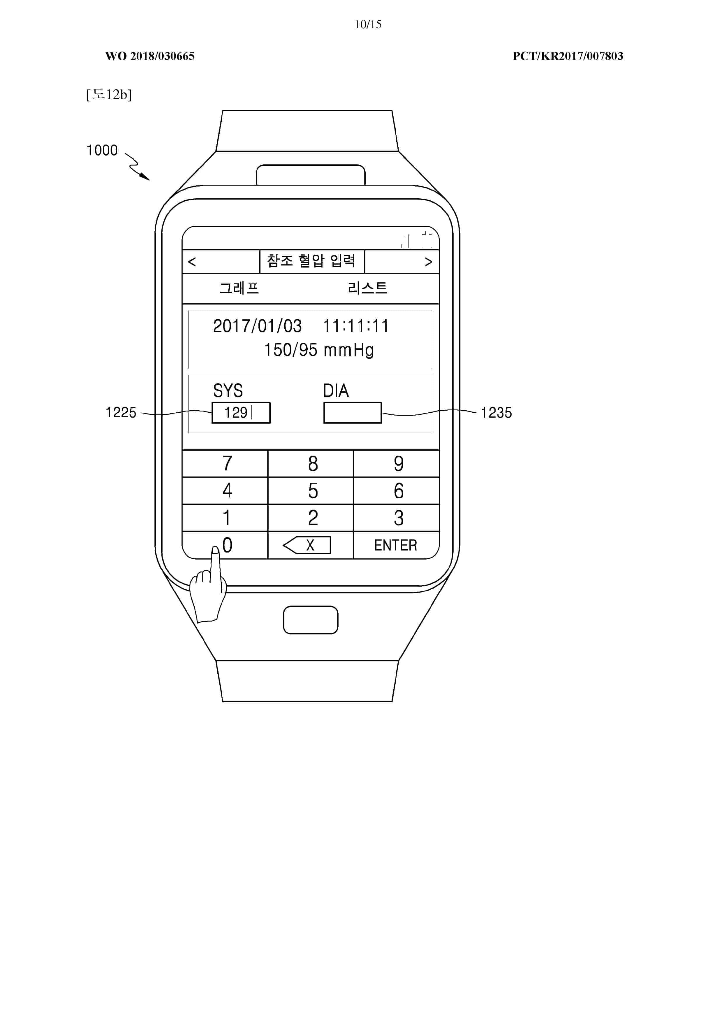 Samsung Gear X Blood Pressure Sensor Patent 1