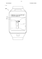 Samsung Gear X Blood Pressure Sensor Patent 12
